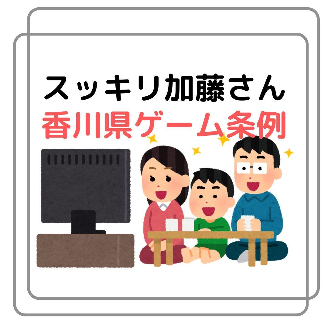スッキリ加藤とゲーム条例