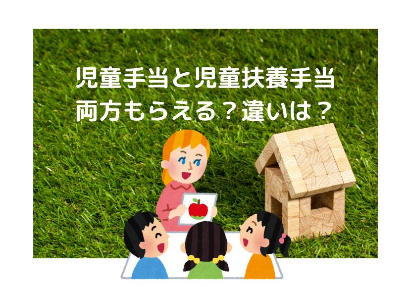 児童手当と児童扶養手当 両方もらえる?違いは?