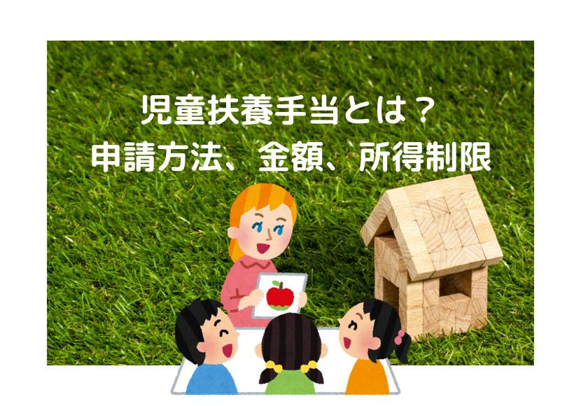児童扶養手当とは 申請 金額 所得制限